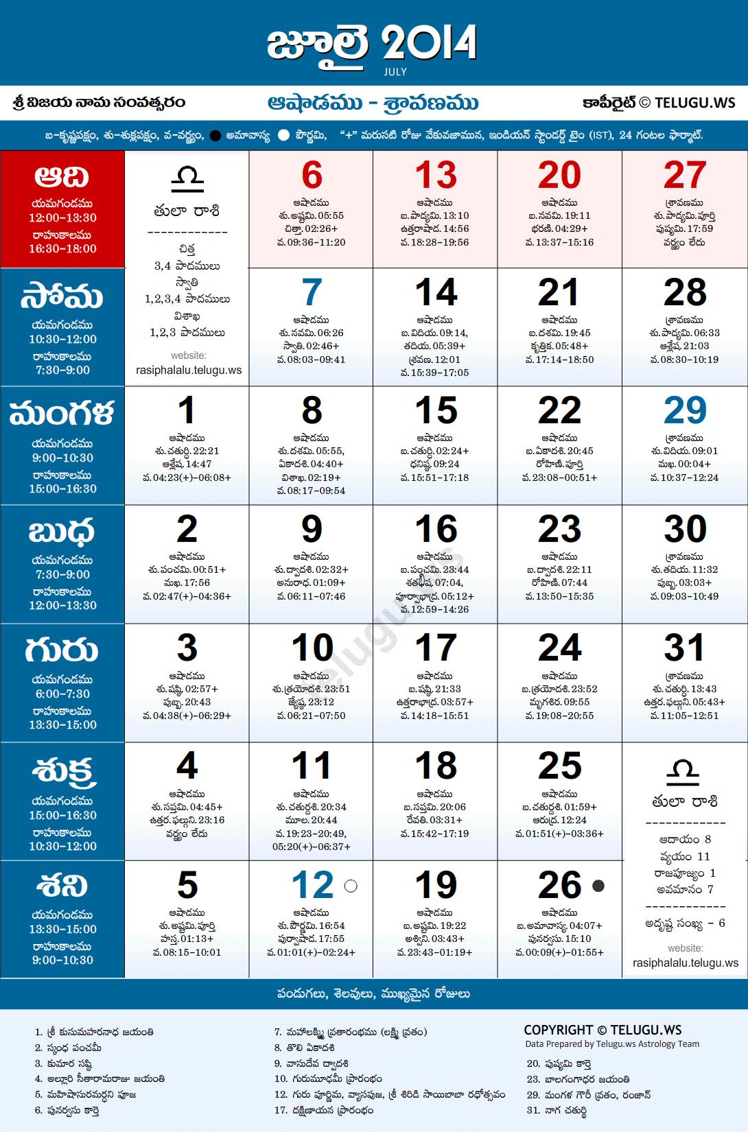 Telugu calendar 2014 may pdf print with festivals & holidays list.