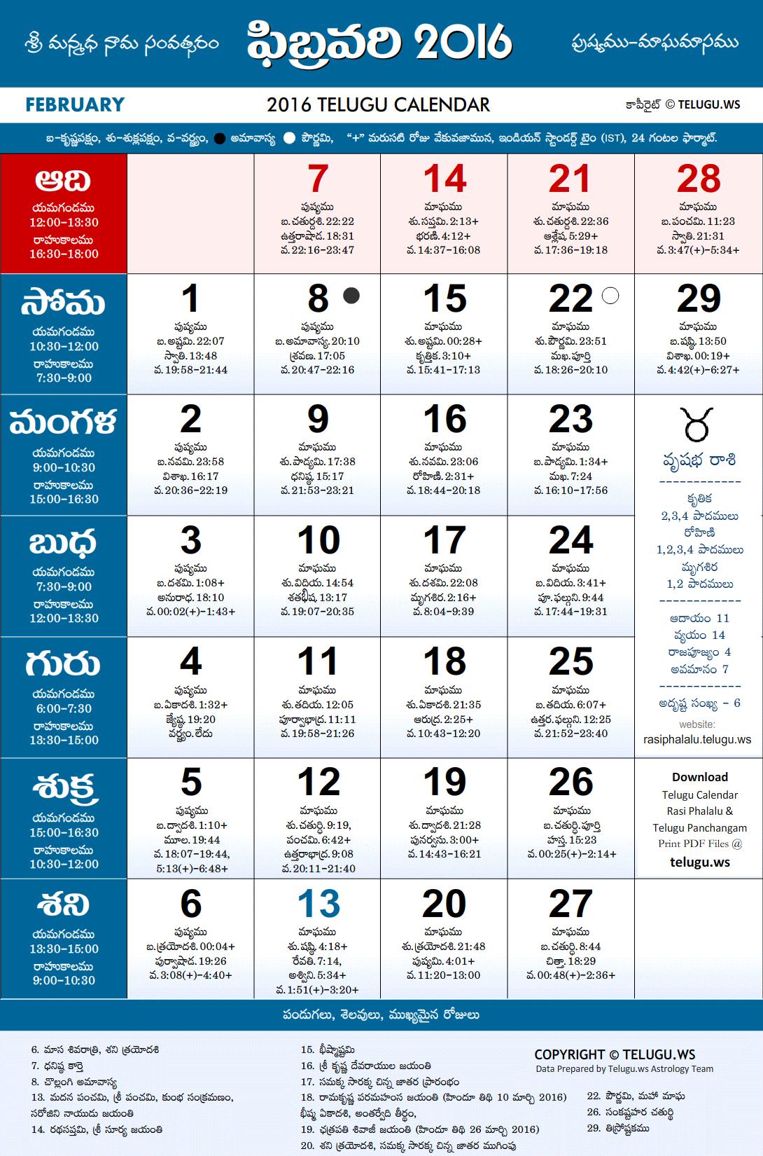 March 2016 Calendar