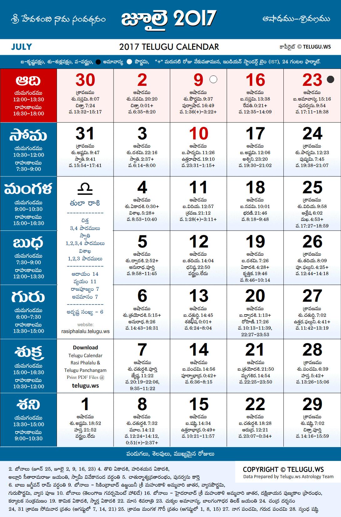 Telugu Calendar 2017 July PDF Print with Festivals
