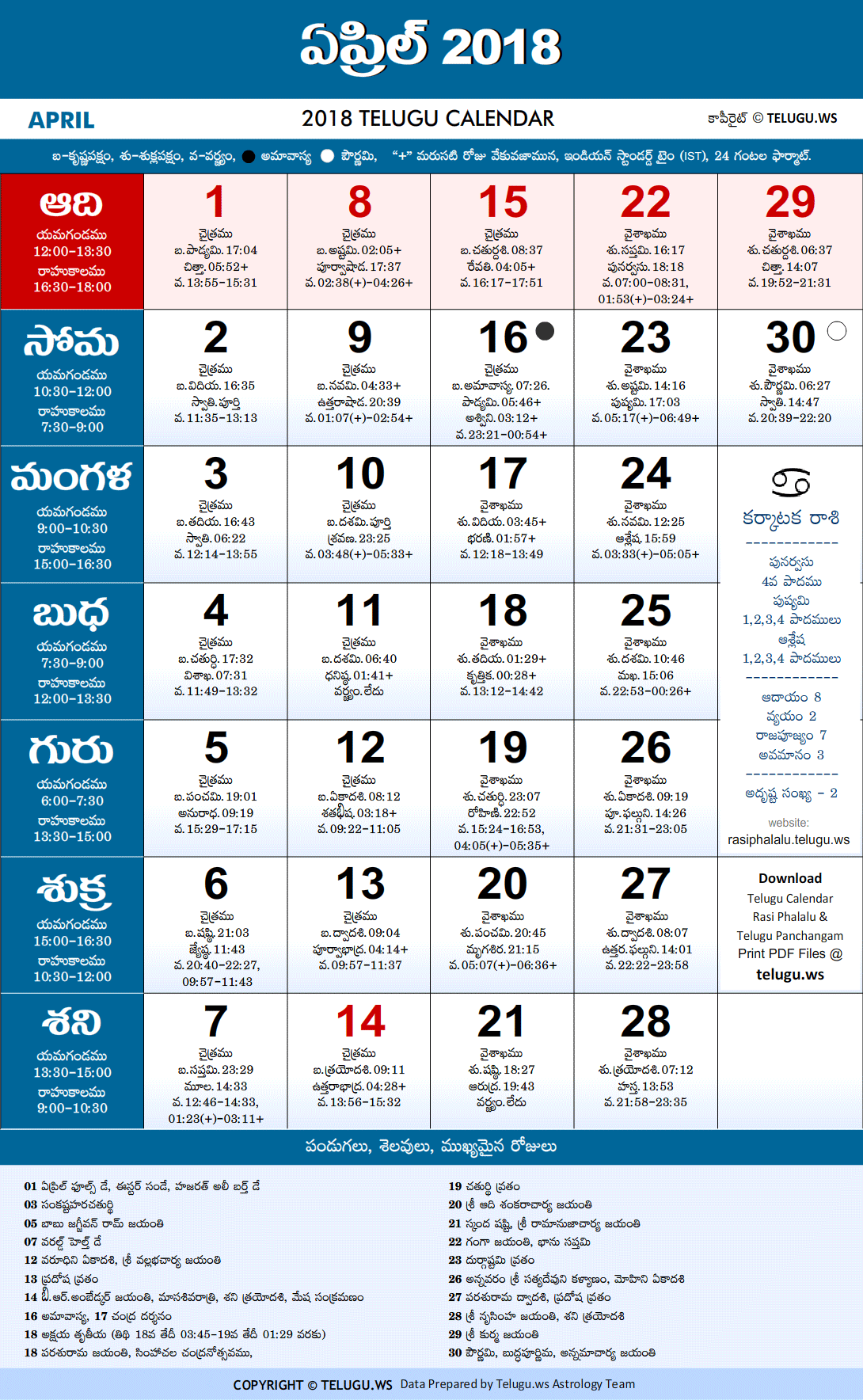 Telugu Calendar 2018 April Festivals and Holidays