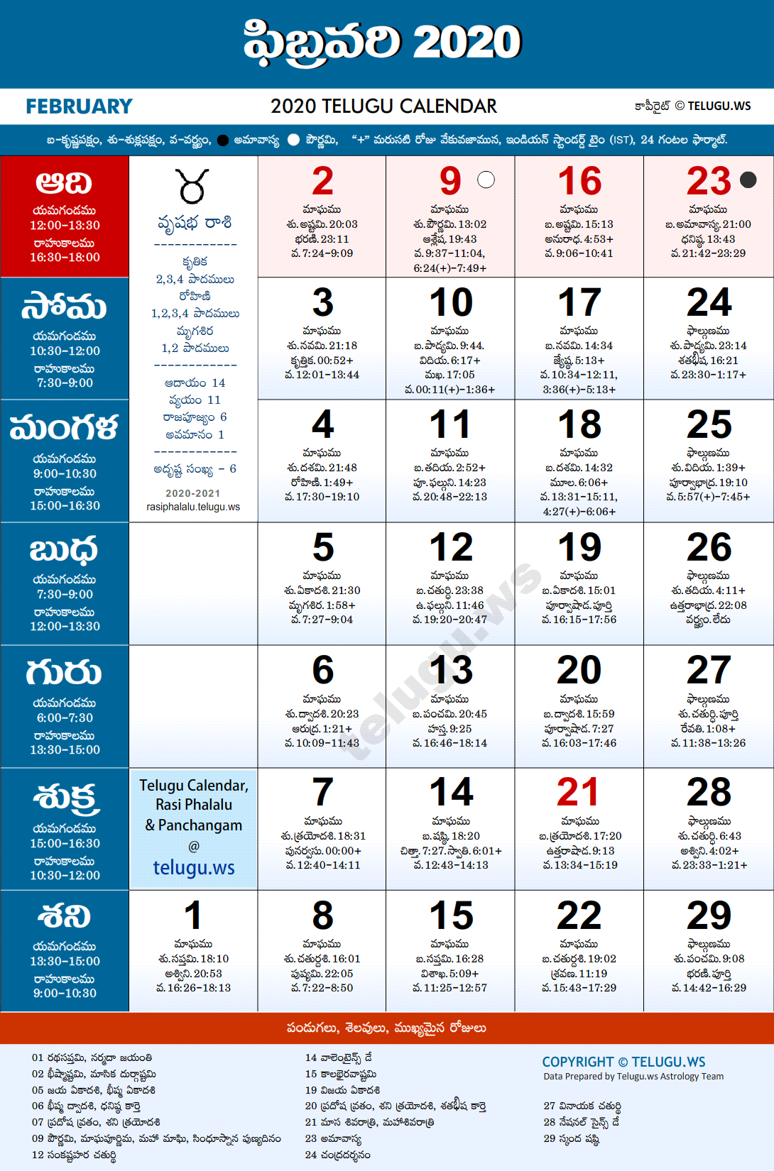 Telugu Calendar 2020 February Festivals and Holidays