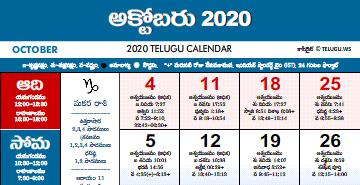Telugu Calendar 2020 September, October, November ...
