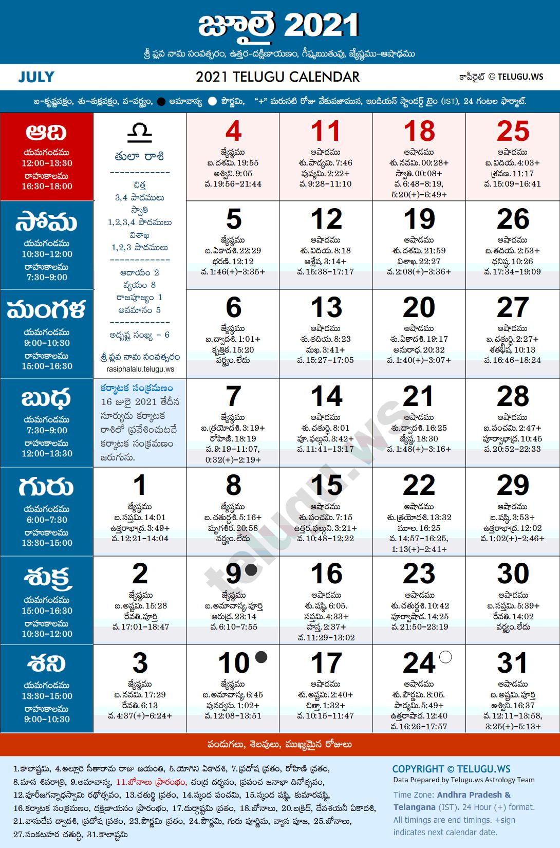 Eenadu Calendar 2022.Telugu Calendar 2021 July Pdf Print With Festivals Holidays List