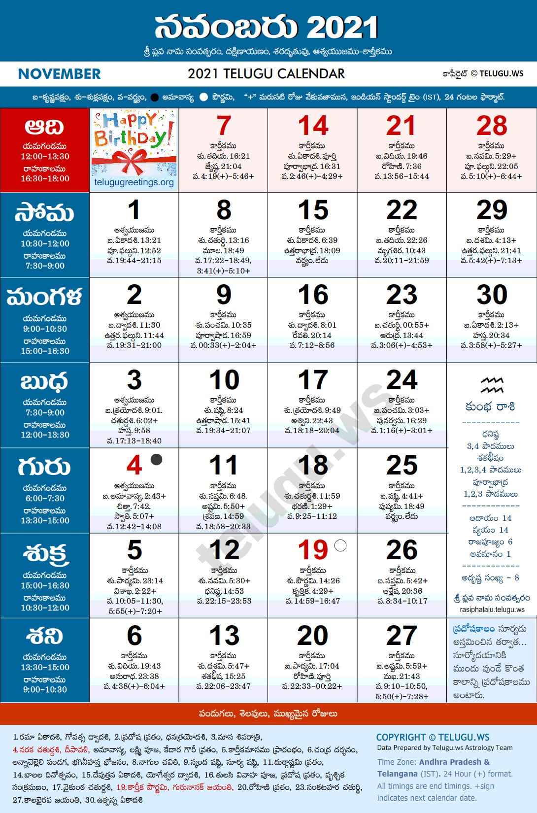 Telugu Calendar 2021 November PDF Print with Festivals & Holidays List