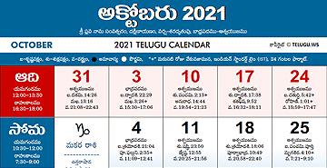 Rit 2022 Calendar.Telugu Calendar 2021 September October November December Month Thumbs List