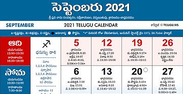 Telugu Calendar 2022 November.Telugu Calendar 2021 September October November December Month Thumbs List